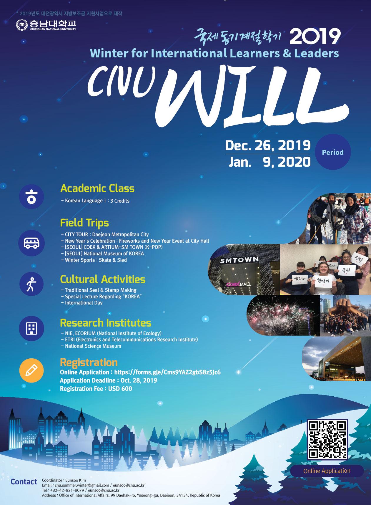 [CNU KOREA] 2019 CNU Winter Program is opening!