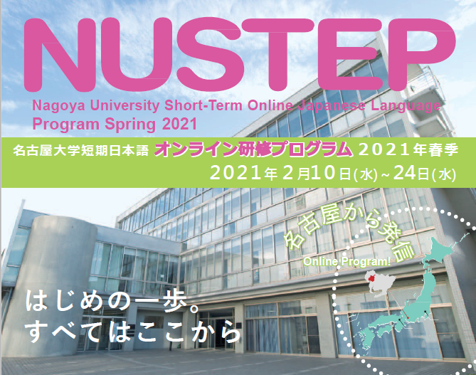 [Nagoya University] Short-Term Online Japanese Language Program (NUSTEP) for Spring 2021