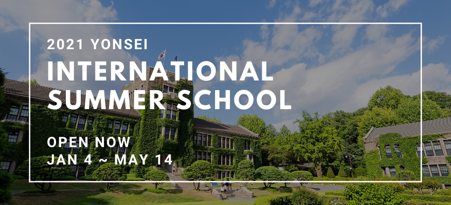 [Yonsei University] 2021 Yonsei International Summer School