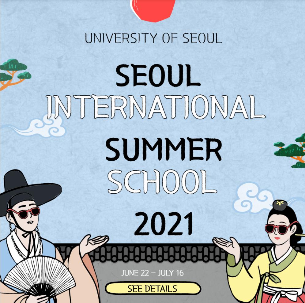 [University of Seoul] Invitation to Seoul International Summer School (SISS) 2021