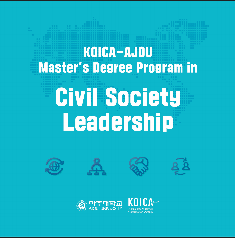 [Ajou University] 2021 KOICA Scholarship Program for Civil Society Leadership