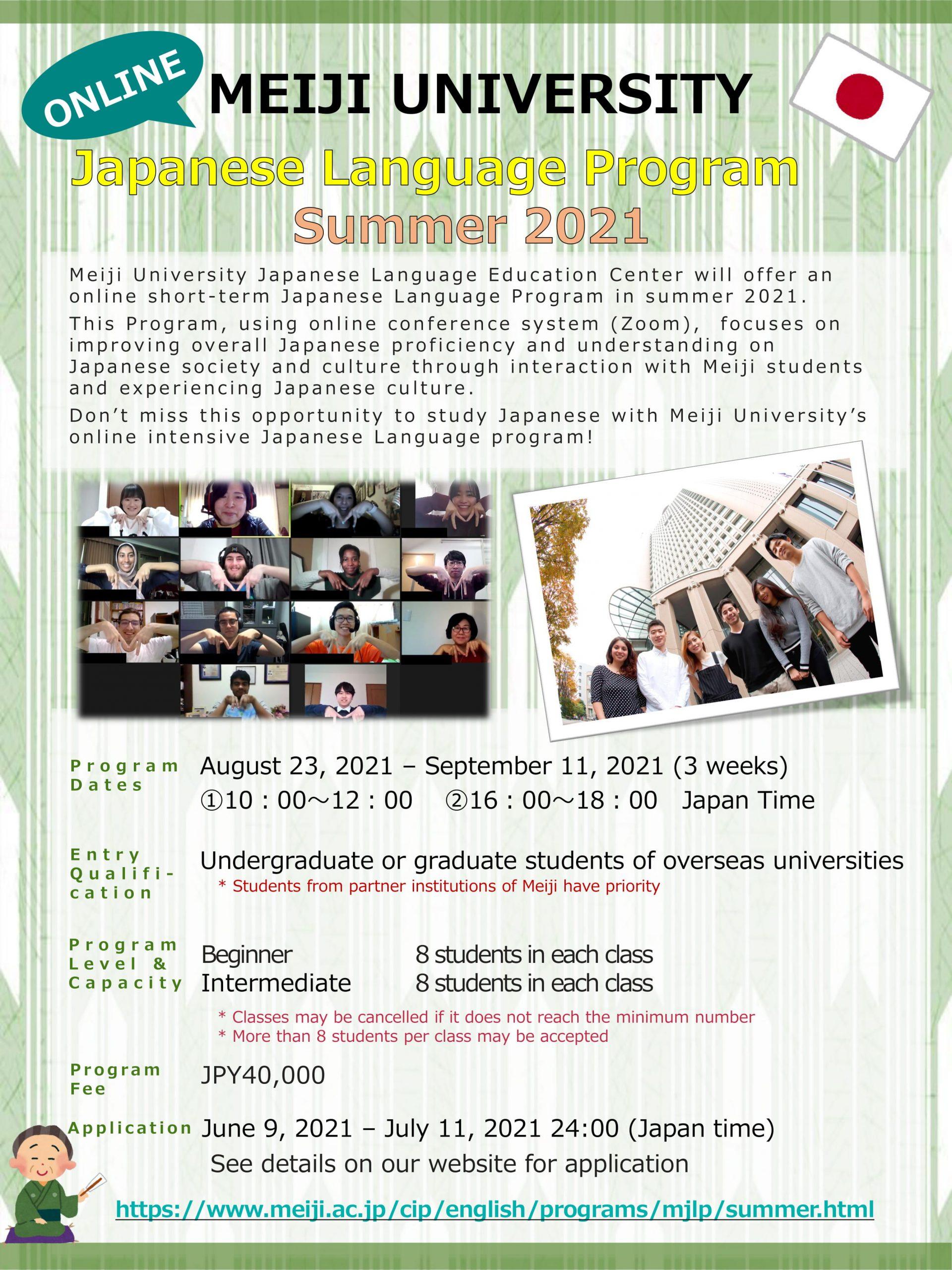 Online Intensive Japanese Language Program 2021 / Meiji University (Tokyo, JAPAN)